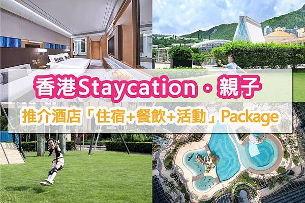 香港酒店Staycation親子酒店推介:親子住宿加早餐