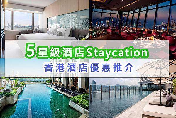 香港5星酒店Staycation Package discount