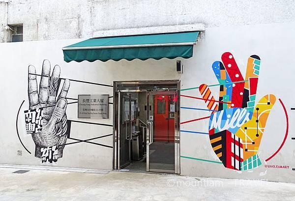 荃灣好去處之南豐紗廠影相打卡壁畫