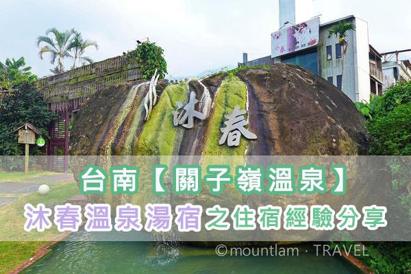 關子嶺溫泉飯店推介沐春溫泉湯宿