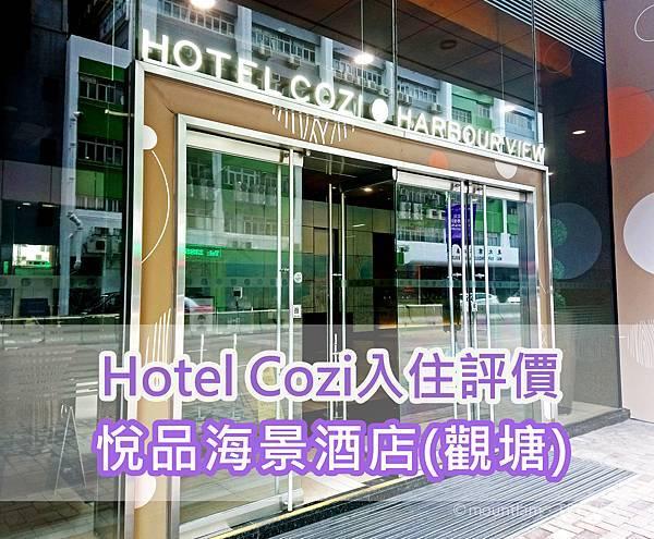 悅品海景酒店觀塘Hotel Cozi Harbour View評價