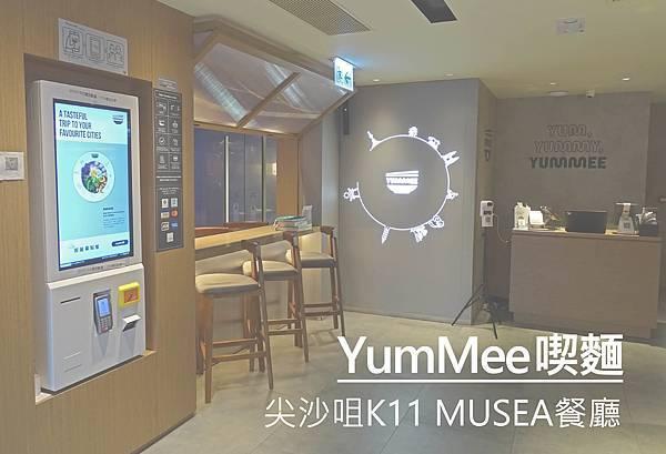 K11 Musea YumMee(喫麵)