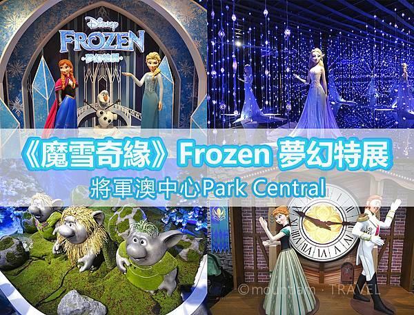 frozen exhibition hk