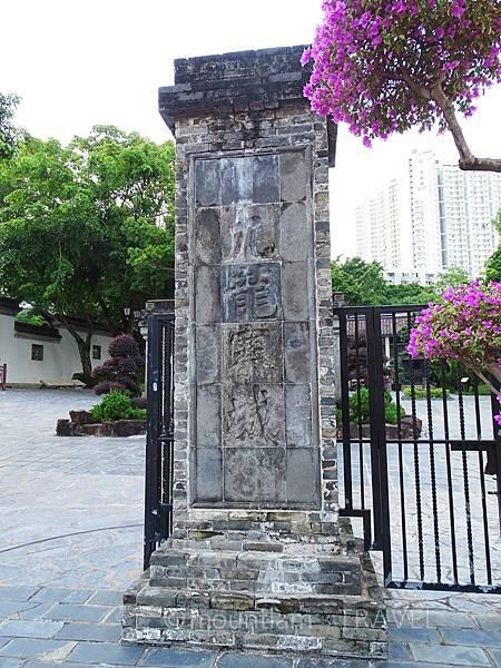 九龍城好去處之九龍城寨公園入口