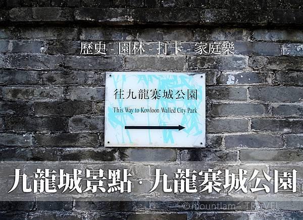 九龍城一日遊及半日遊景點