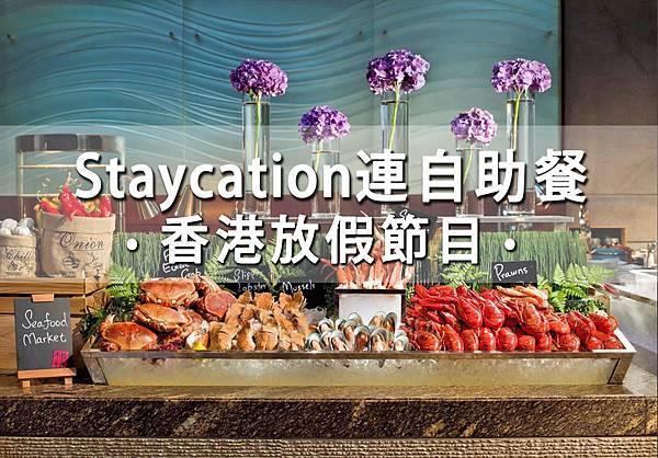 staycation自助餐