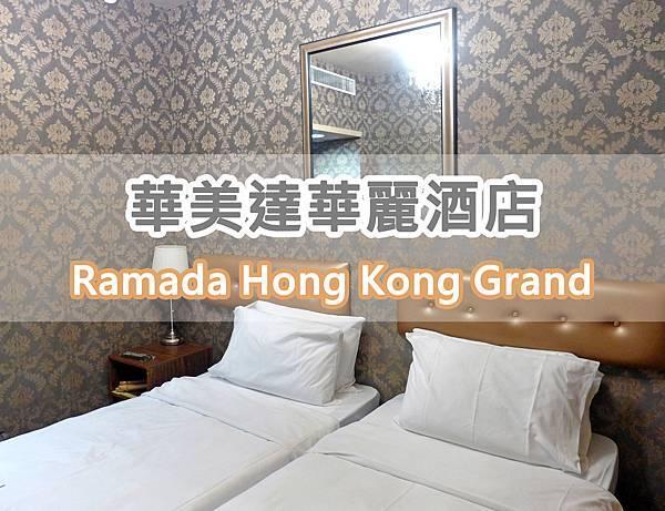 ramada hong kong grand