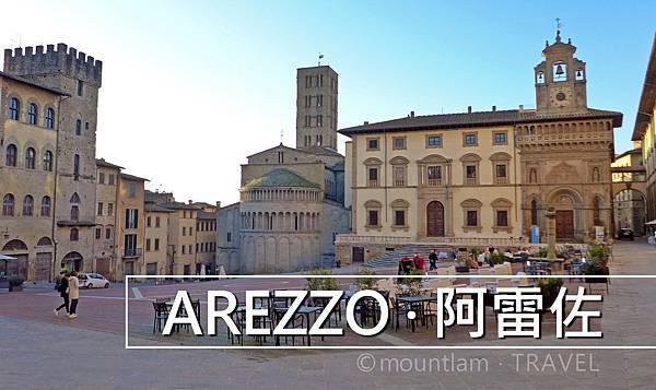 arezze遊記