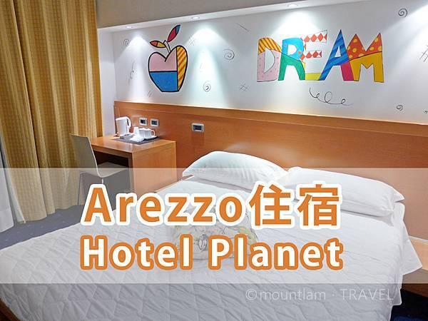 arezzo酒店hotel planet