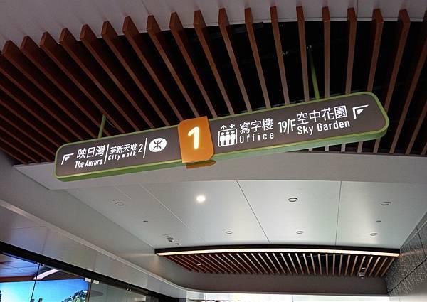 荃灣西新商場plaza 88 空中花園 instructions