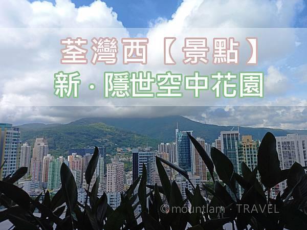 荃灣西sky garden
