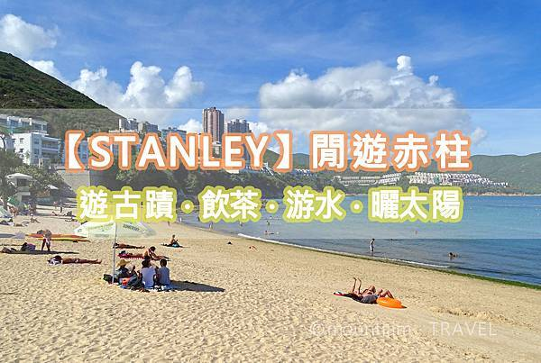 香港本地遊之赤柱行程
