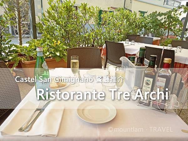 castel san gimignano 餐廳推薦
