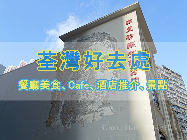 【荃灣好去處】餐廳美食、Cafe、酒店推介、景點|輕鬆安排荃灣一日遊