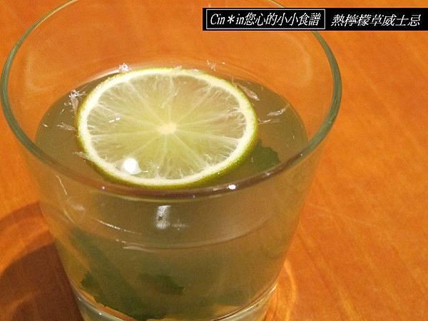 熱的檸檬3