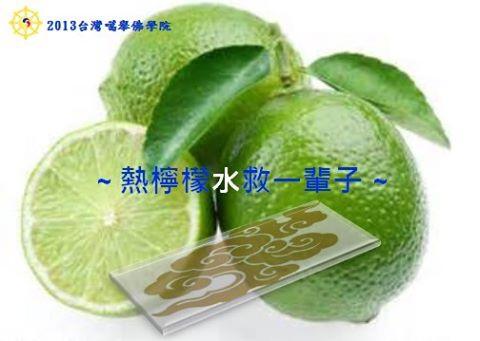 熱的檸檬4
