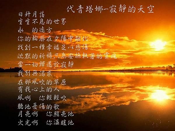 代青塔娜-寂靜的天空