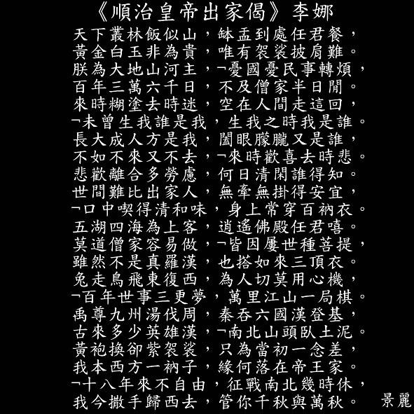 《順治皇帝出家偈》李娜_meitu_1