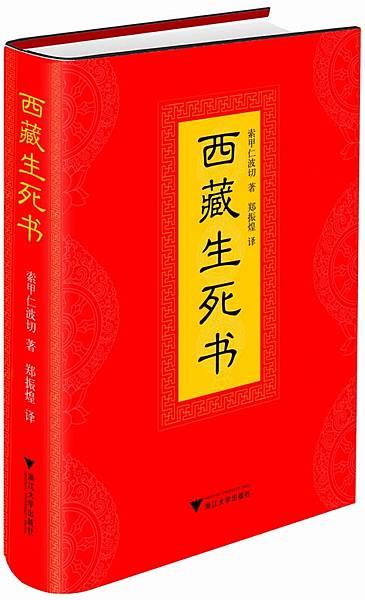 西藏生死書0