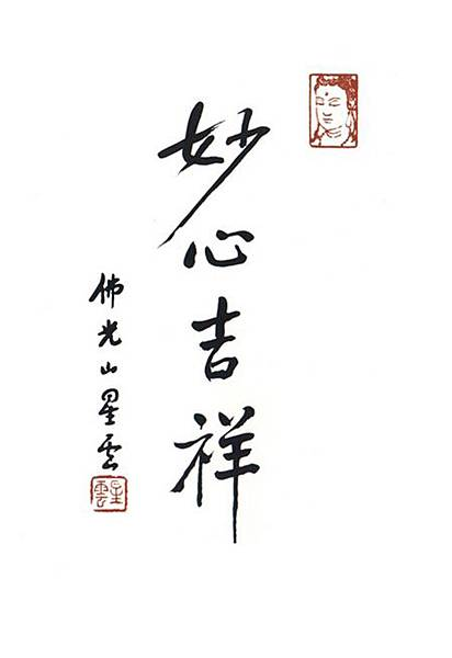 20130711104758妙心875
