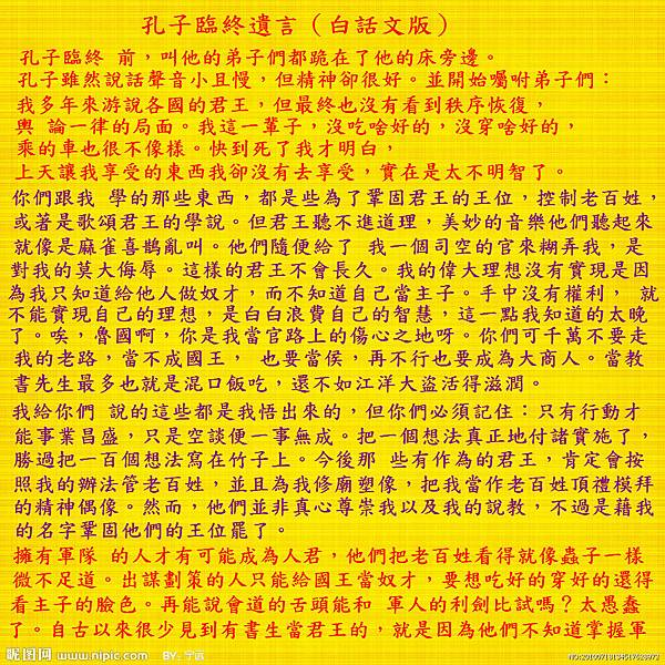 2孔子臨終遺言(白話文版)itu_3