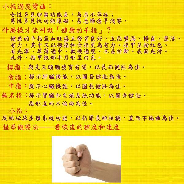 重要必看!手是人體的縮影4