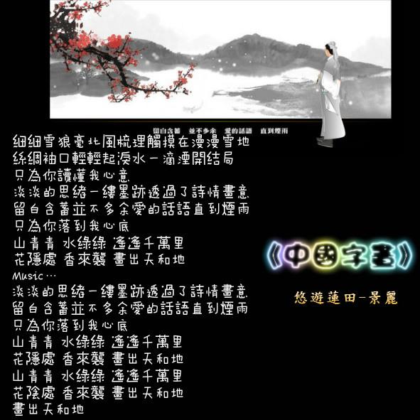 悠遊蓮田-景麗