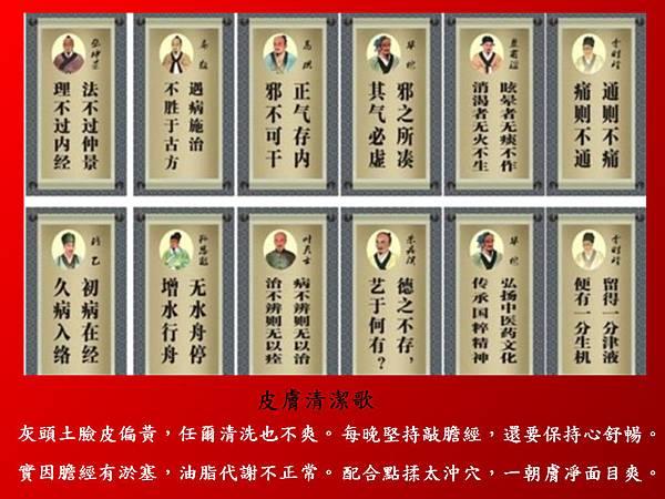 名中醫的救命歌(圖)4