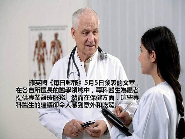 专科医生的十条保健建1