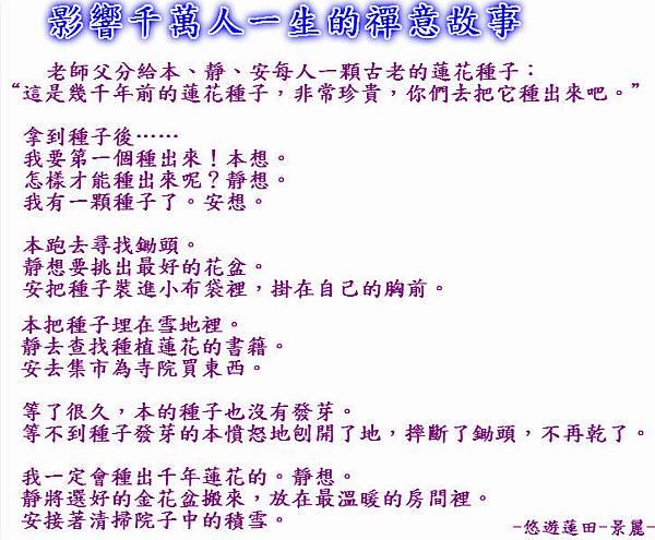 影響千萬人一生的禪意故事01