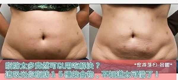 脂肪太多竟然可以用吃解決?