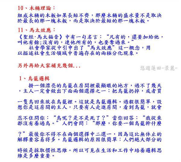 10、木桶理論:10