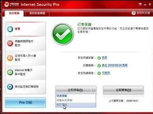 PC-cillin 2010.4.JPG