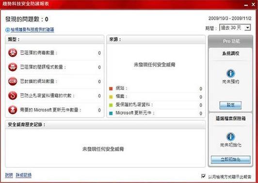 PC-cillin 2010.8.JPG