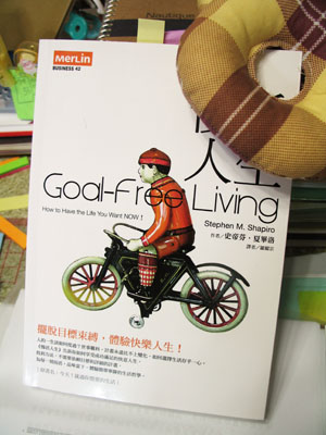 談談Goal-Free Living這本書
