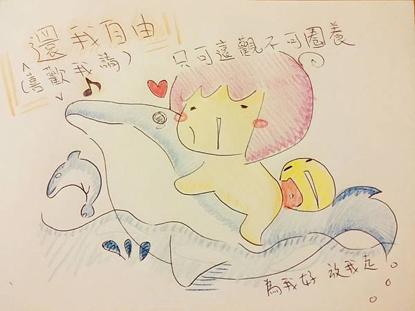 2015-01-22-01-38-51 CircleG 鼠鼠日記 反皮草 保護 海豚 徵圖 2015.jpg