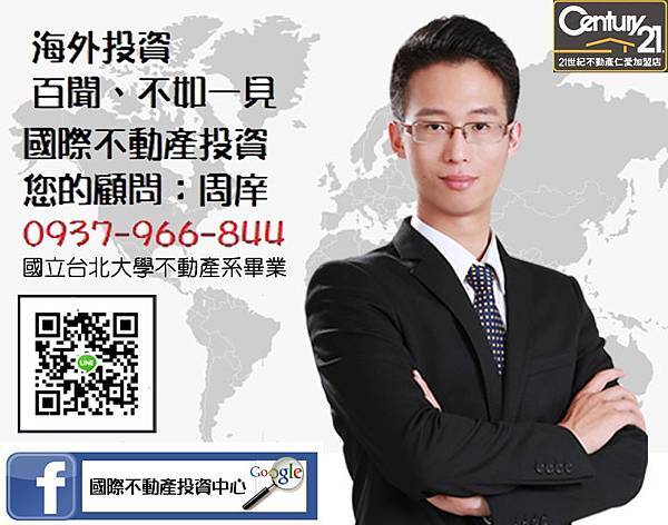 海外投資房地產泰國馬來西亞澳洲