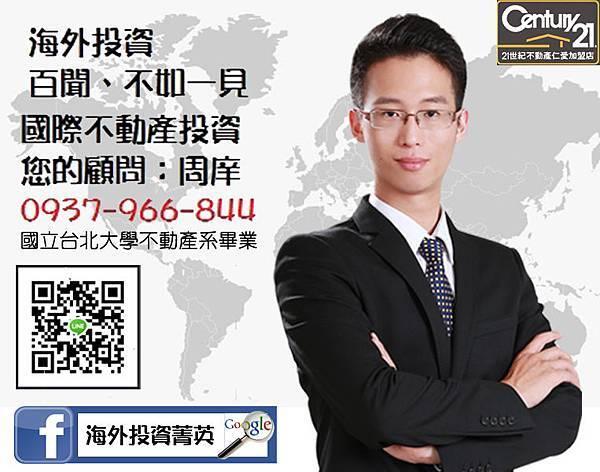 海外投資房地產泰國馬來西亞澳洲名片最新