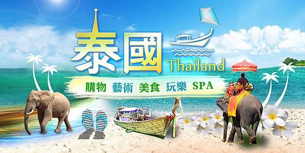 海外投資菁英,泰國