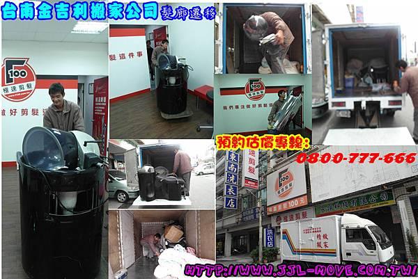 台南金吉利搬家永康區(復國一路)髮廊搬遷 案例分享 台南搬家 高雄搬家
