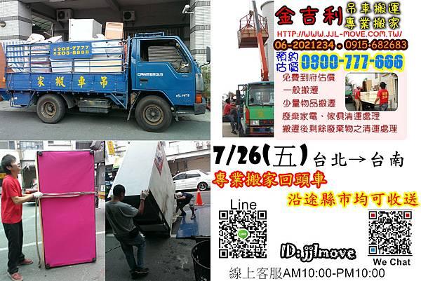 102年7月26日(五)台北往台南專業搬家回頭車 台南搬家 高雄搬家
