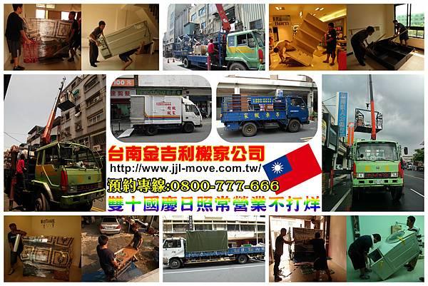 金吉利台南搬家公司雙十國慶日照常營業不打烊!