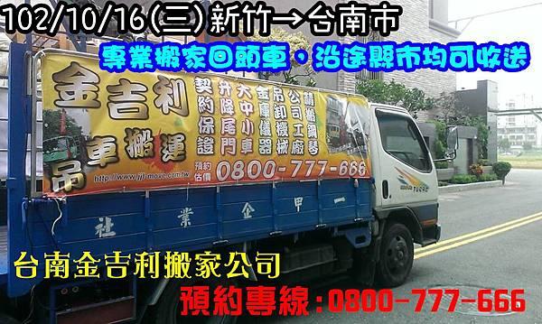 102年10月16日(三)新竹往台南專業搬家回頭車