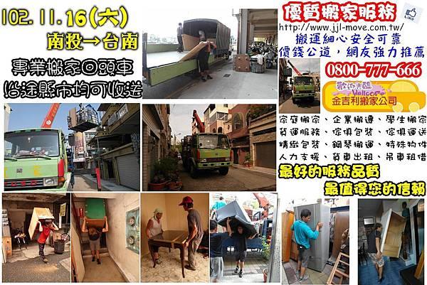 102年11月16日(六)南投往台南專業搬家回頭車,沿途縣市均可收送
