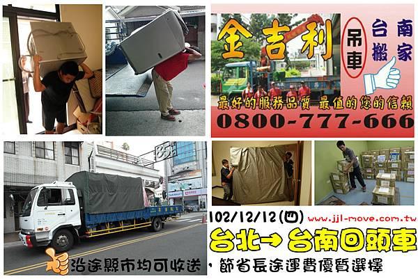 102年12月09日(一)桃園往台南專業搬家回頭車,沿途縣市均可收送,節省長途運費優質選擇