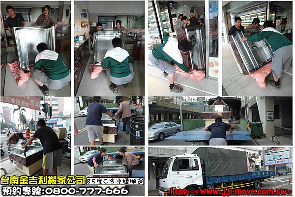 台南金吉利搬家中西區(西門路一段85度C) 餐飲設備搬運案例分享 台南搬家 高雄搬家