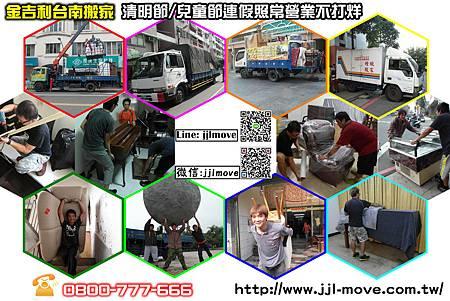 金吉利台南搬家公司清明節/兒童節連假期間照常營業不打烊!預約估價專線:0800777666