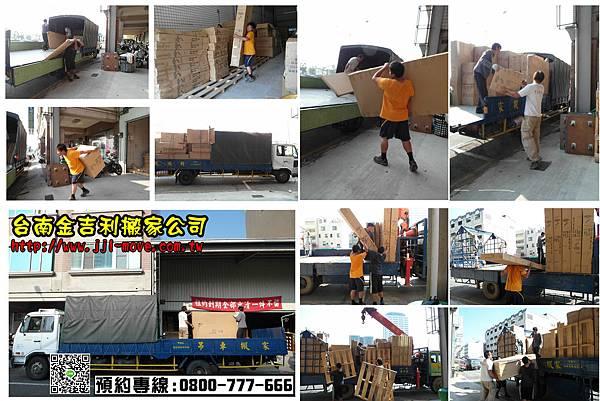 金吉利台南搬家中西區(正興街)傢俱工廠搬遷案例分享