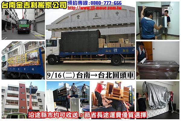103年9月16日(二)台北往台南專業搬家回頭車,沿途縣市均可收送