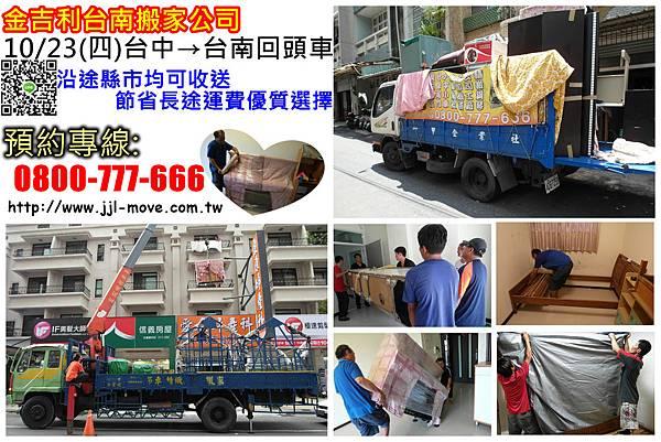 103年10月23日(四)台中往台南專業搬家回頭車,沿途縣市均可收送,節省長途運費優質選擇